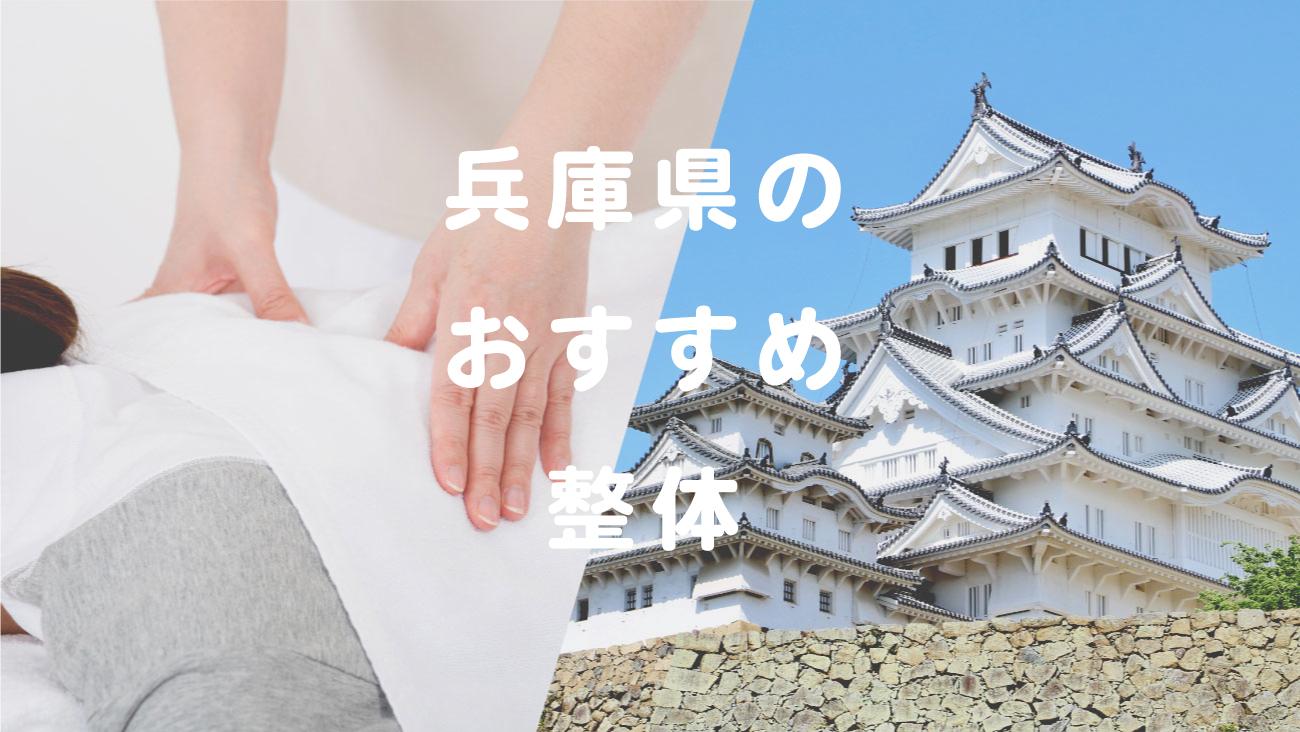 兵庫県で口コミが評判のおすすめ整体のコラムのメインビジュアル