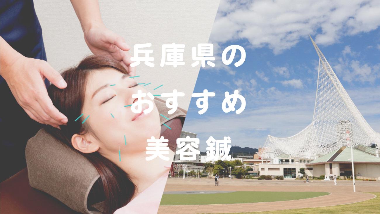 兵庫県で美容鍼が受けられるおすすめの鍼灸院のコラムのメインビジュアル
