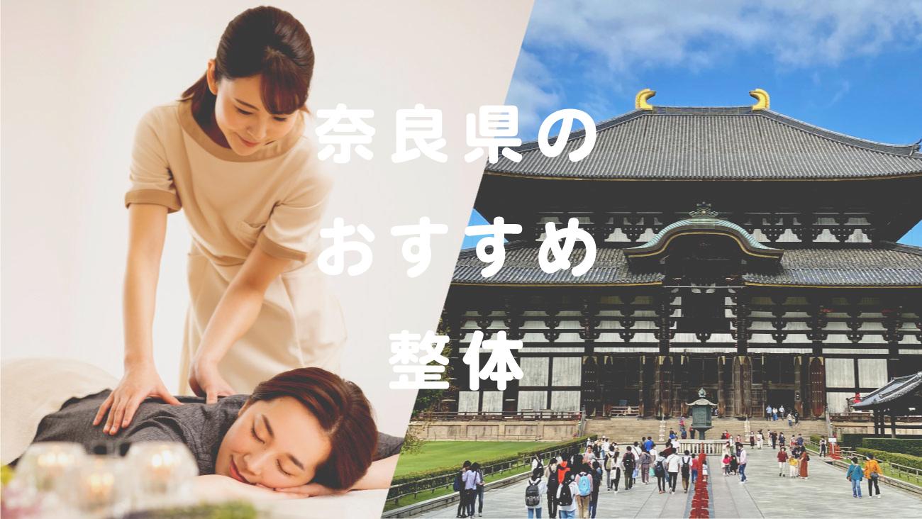 奈良県でおすすめの整体のコラムのメインビジュアル
