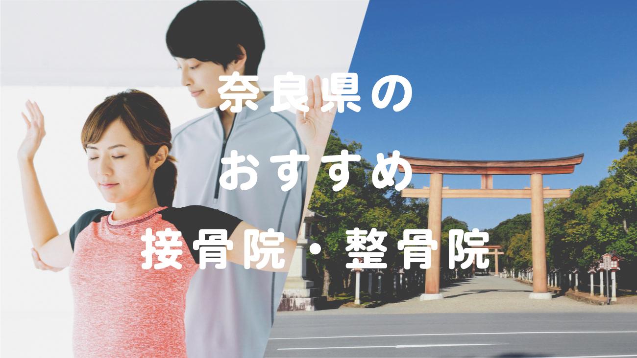 奈良県でおすすめの接骨院・整骨院のコラムのメインビジュアル
