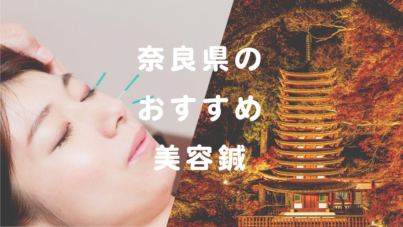 奈良県で美容鍼が受けられるおすすめの鍼灸院のコラムのメインビジュアル