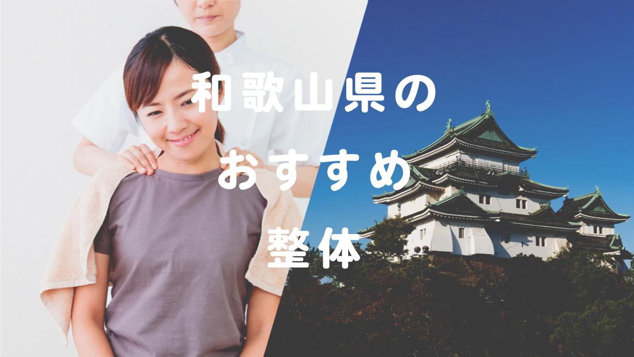 和歌山県で口コミが評判のおすすめ整体のコラムのメインビジュアル