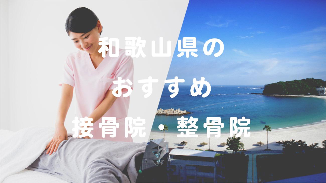 和歌山県でおすすめの接骨院・整骨院のコラムのメインビジュアル