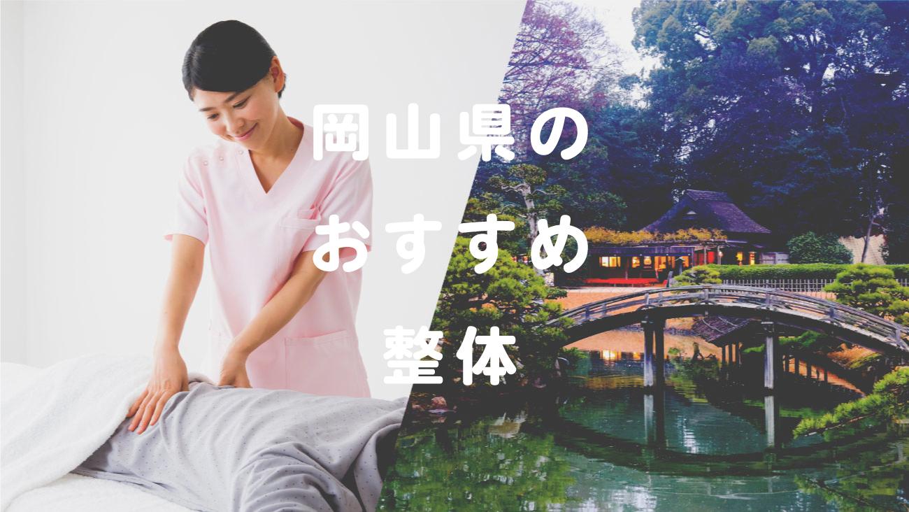 岡山県でおすすめの整体のコラムのメインビジュアル