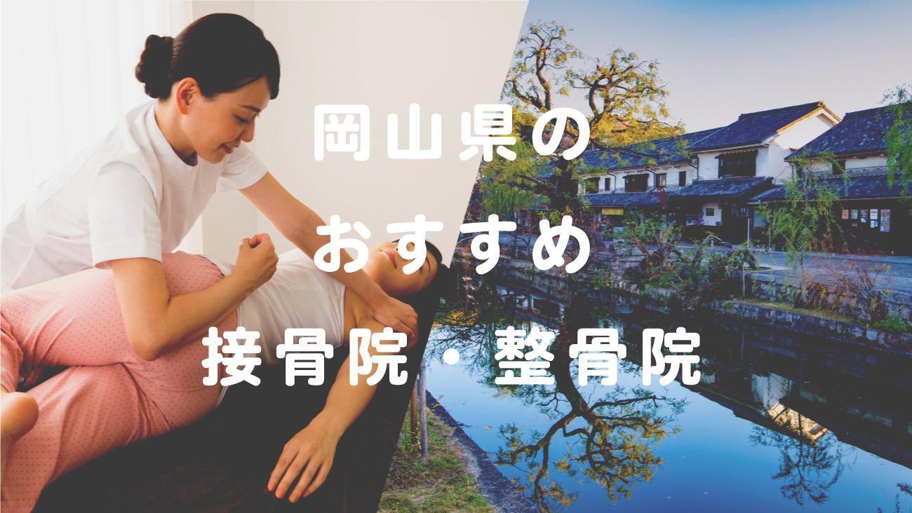 岡山県でおすすめの接骨院・整骨院のコラムのメインビジュアル