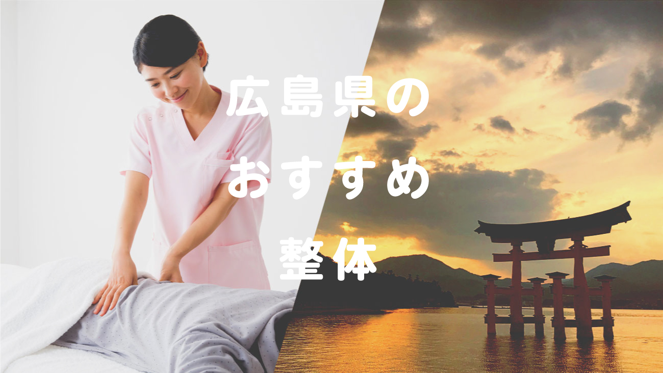 広島県でおすすめの整体のコラムのメインビジュアル