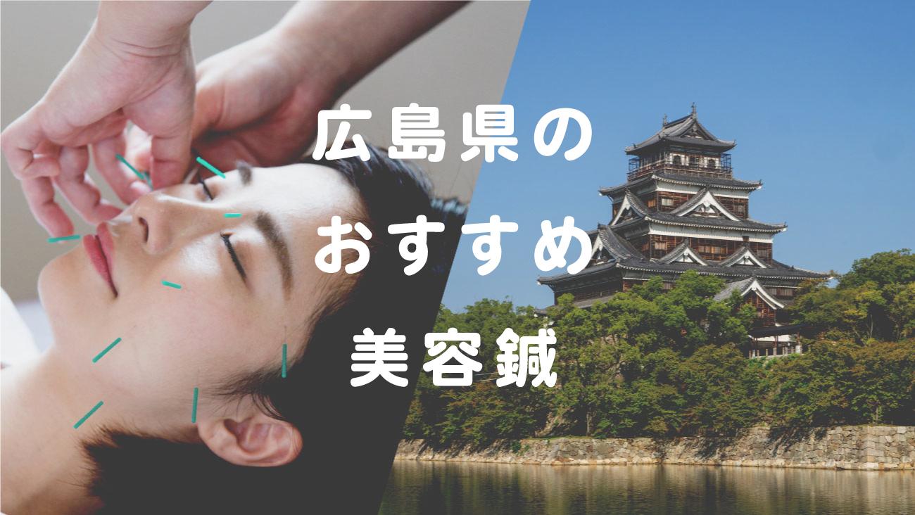広島県で美容鍼が受けられるおすすめの鍼灸院のコラムのメインビジュアル