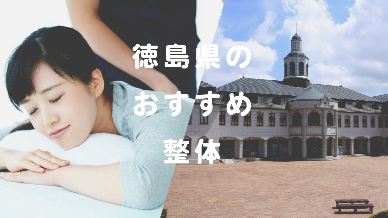 徳島県でおすすめの整体のコラムのメインビジュアル