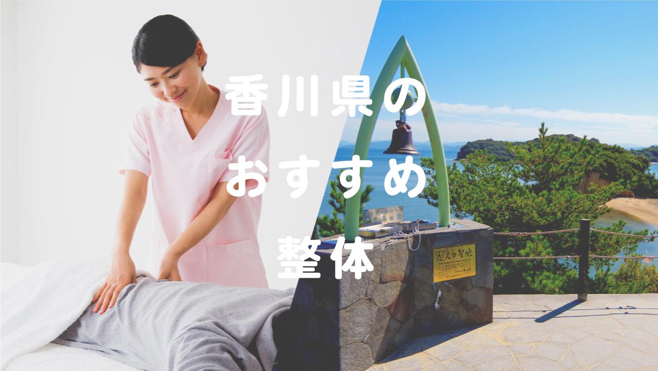 香川県でおすすめの整体のコラムのメインビジュアル
