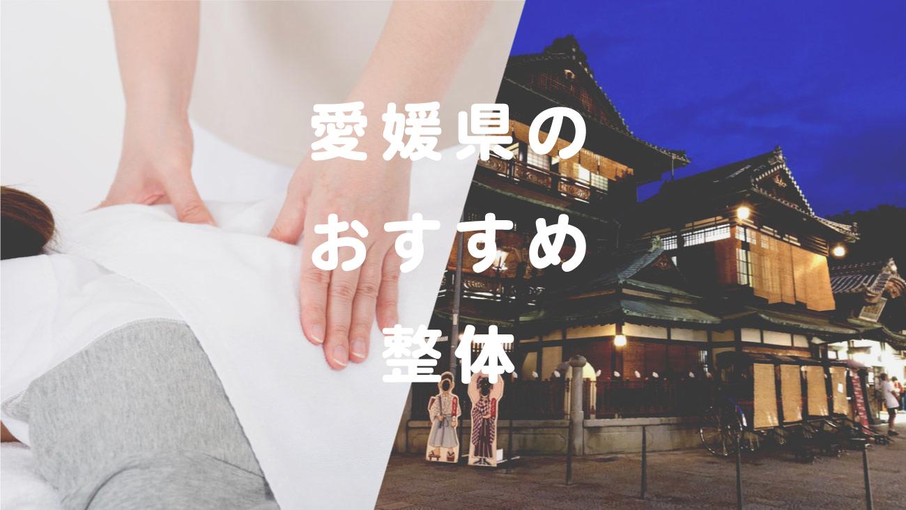 愛媛県でおすすめの整体のコラムのメインビジュアル