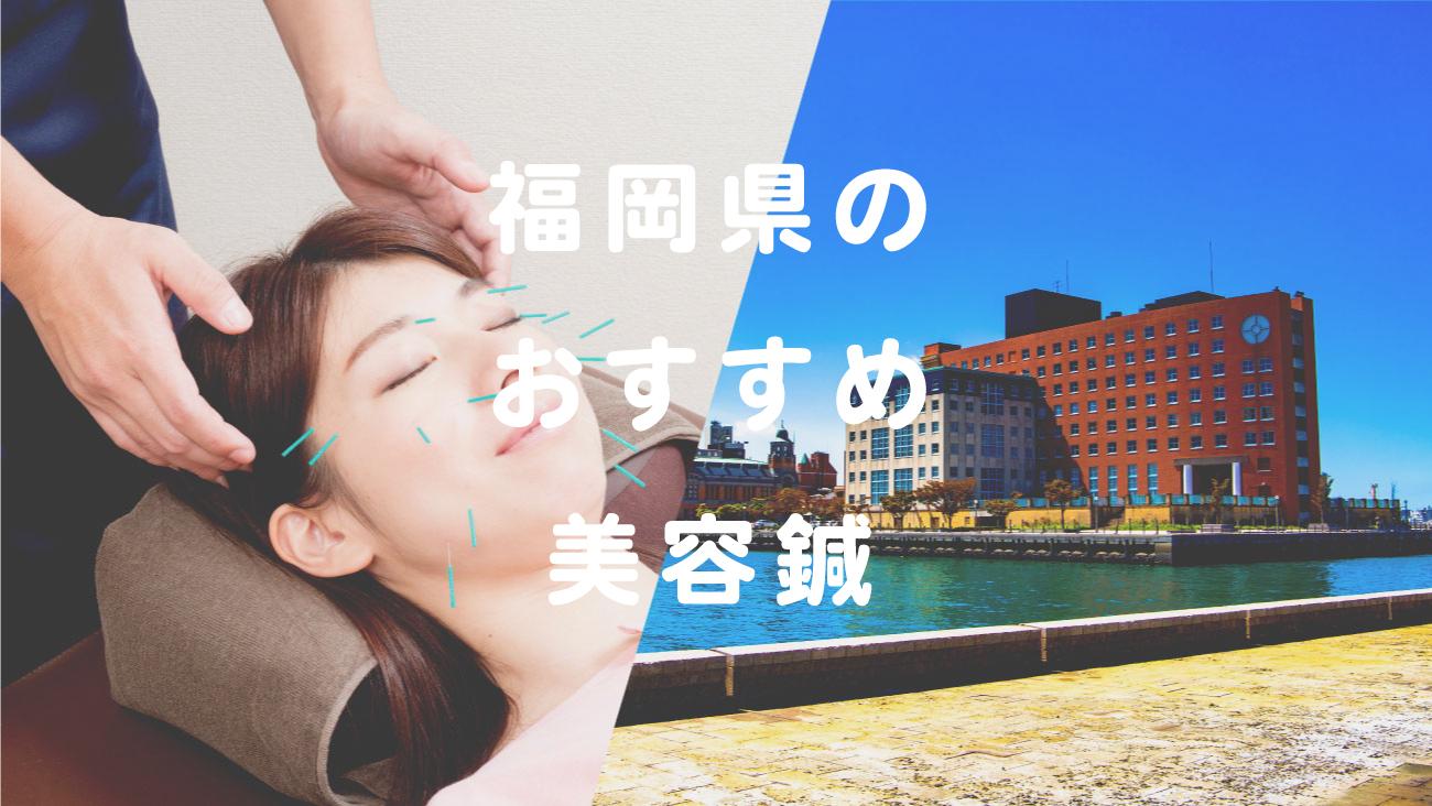 福岡県で美容鍼が受けられるおすすめ鍼灸院のコラムのメインビジュアル