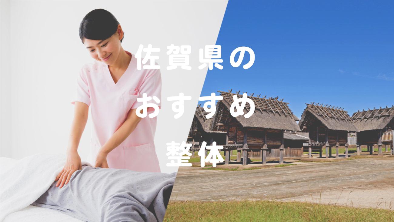 佐賀県でおすすめの整体のコラムのメインビジュアル