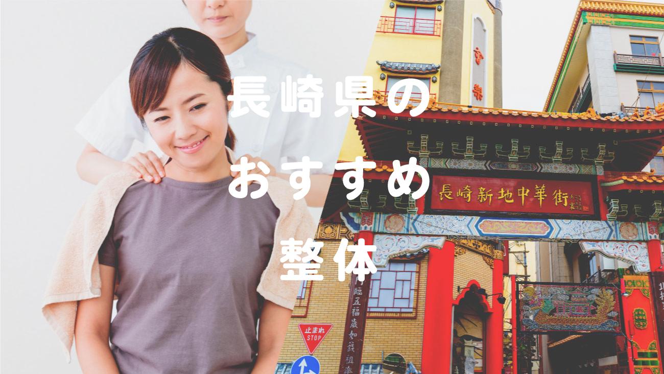 長崎県で口コミが評判のおすすめ整体のコラムのメインビジュアル