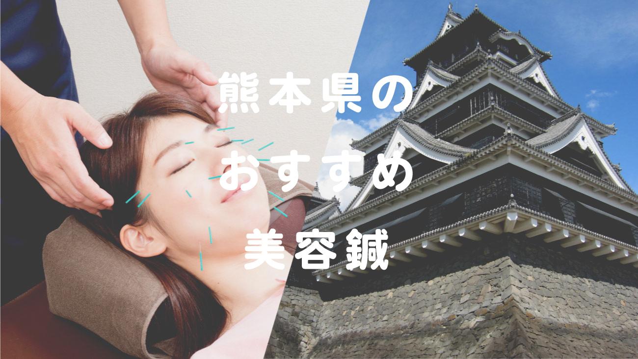 熊本県で美容鍼が受けられるおすすめの鍼灸院のコラムのメインビジュアル