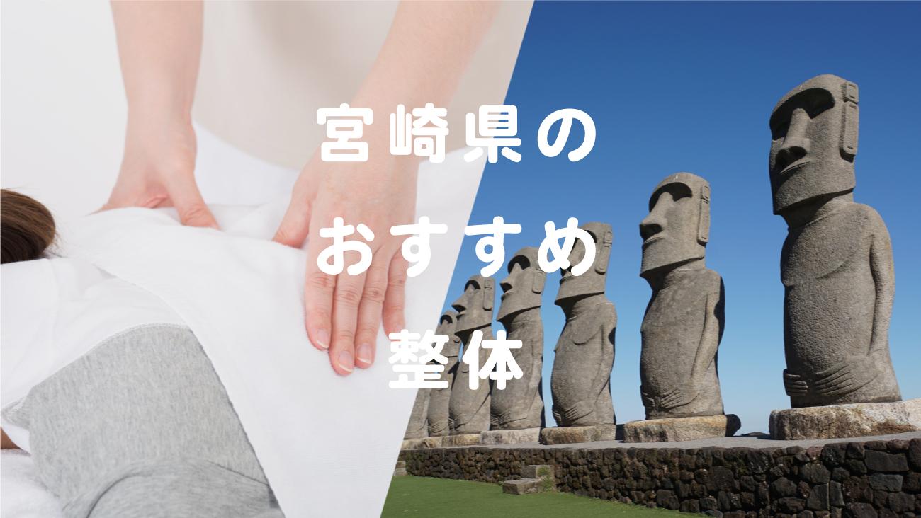 宮崎県で口コミが評判のおすすめ整体のコラムのメインビジュアル