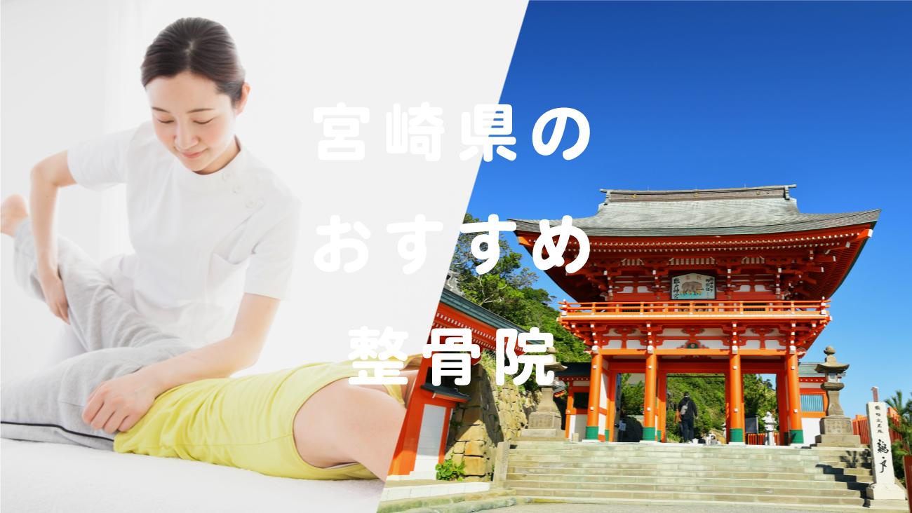 宮崎県で口コミが評判のおすすめ整骨院のコラムのメインビジュアル