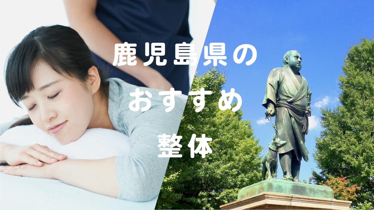 鹿児島県で口コミが評判のおすすめ整体のコラムのメインビジュアル