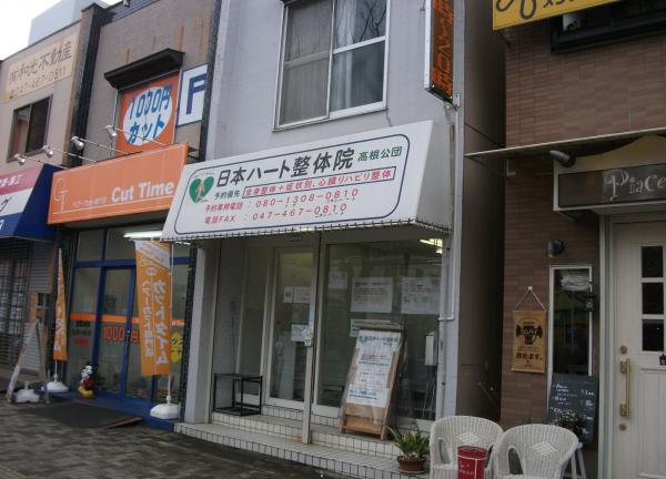 日本ハート整体院 高根公団の外観画像