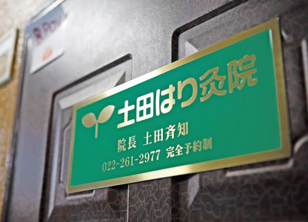 土田はり灸院の外観画像