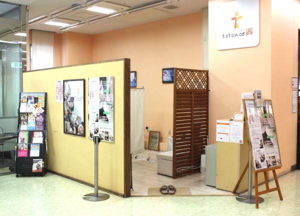 ととのえ JR兵庫店の外観画像
