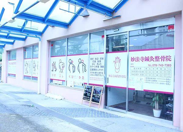 妙法寺鍼灸整骨院の外観画像