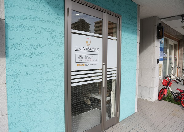 仁−JIN鍼灸整骨院の外観画像