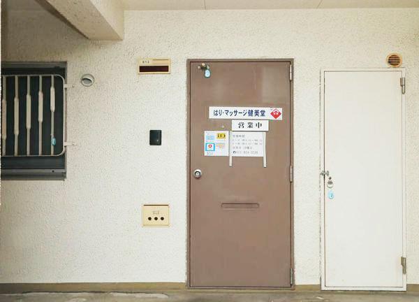 澄川はり・マッサージ健美堂の外観画像