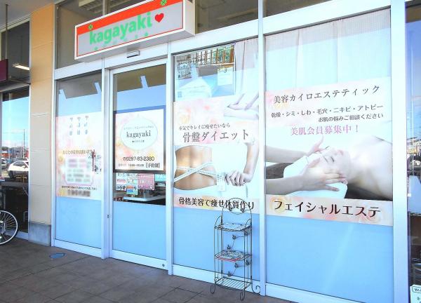 カイロプラクティックかがやき 藤代店の外観画像