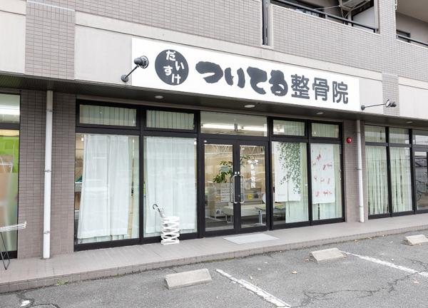岡山五十肩治療センターの外観画像