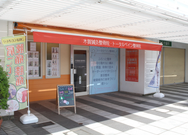 木賀鍼灸整骨院の外観画像