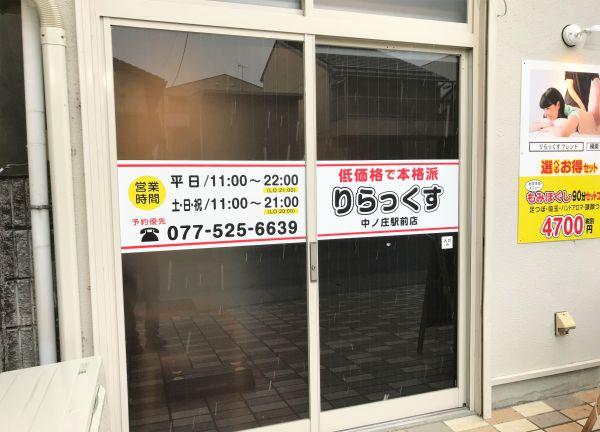 りらっくす中ノ庄駅前店の外観画像