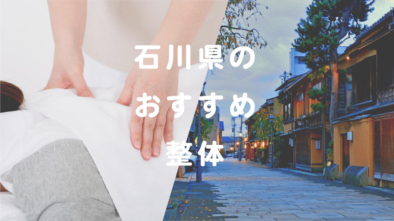 石川県でおすすめの整体のコラムのメインビジュアル