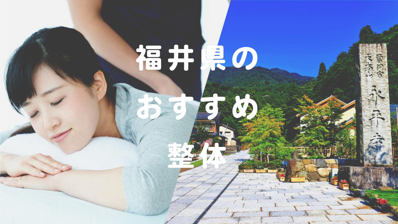 福井県で口コミが評判のおすすめ整体のコラムのメインビジュアル