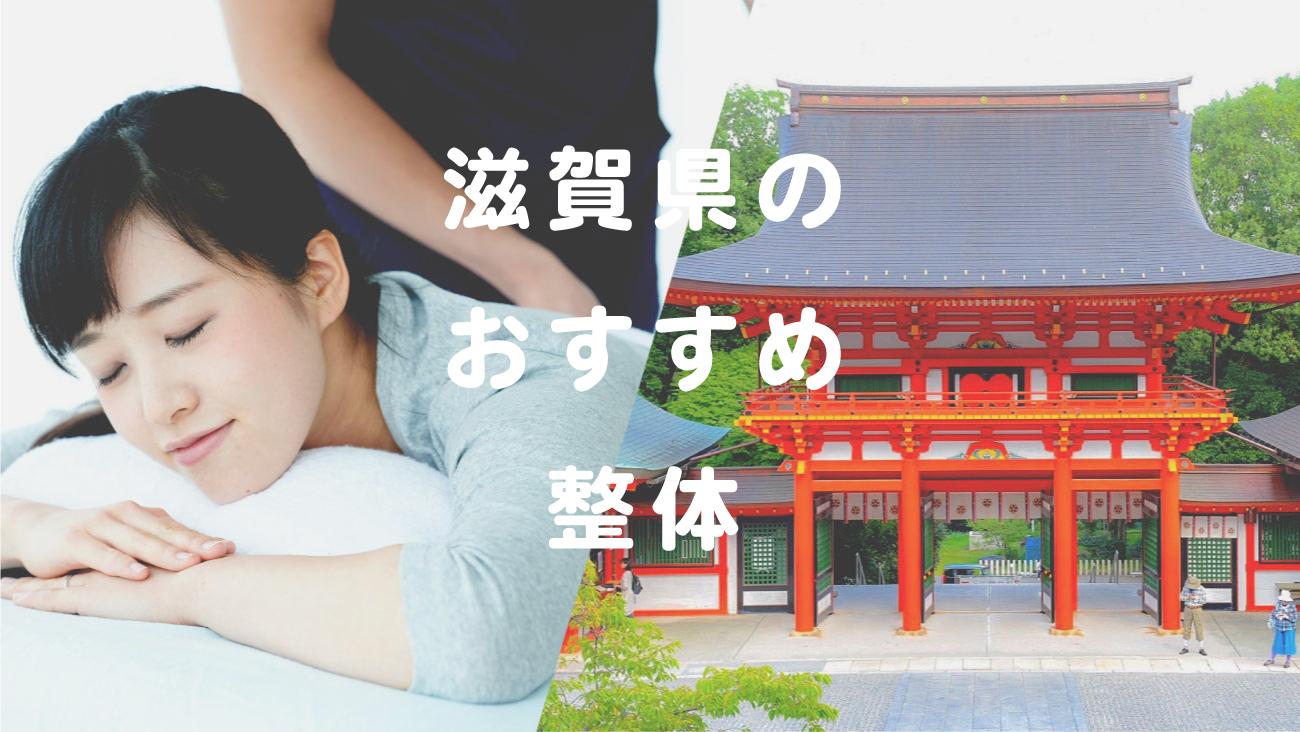 滋賀県でおすすめの整体のコラムのメインビジュアル