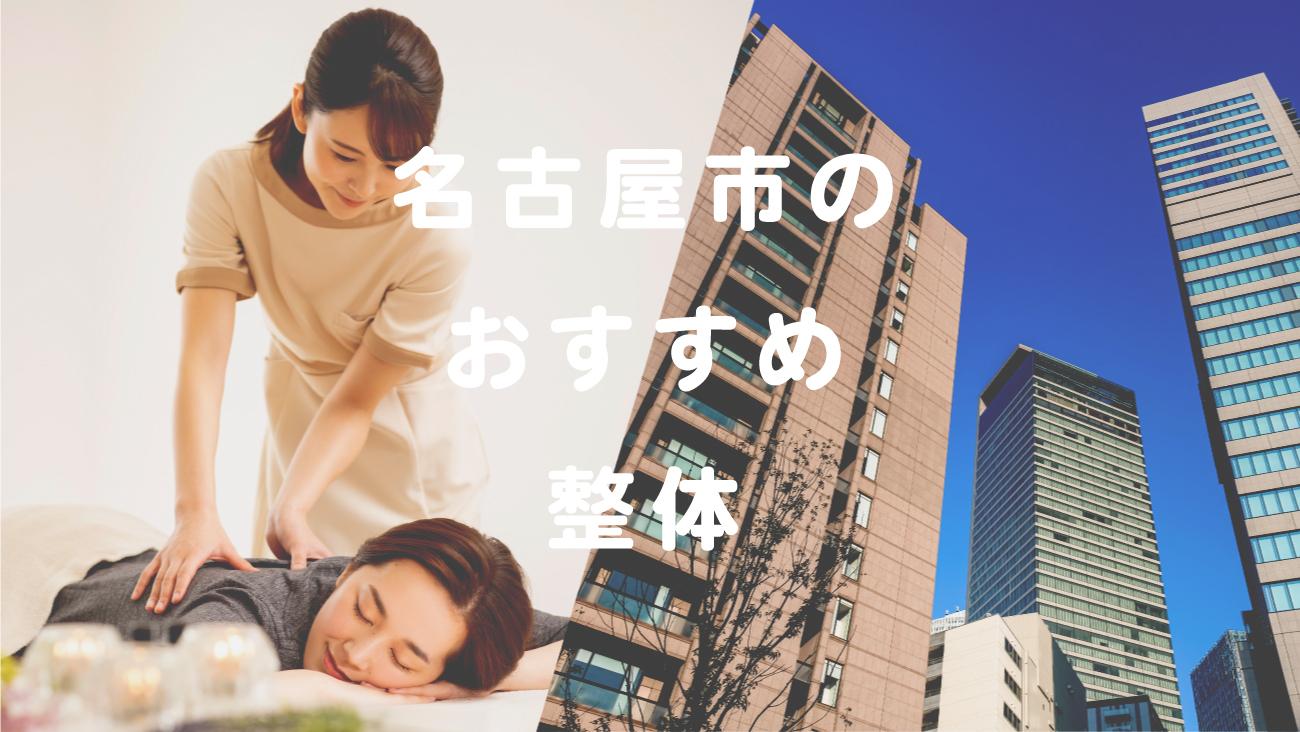 名古屋市で口コミが評判のおすすめ整体のコラムのメインビジュアル