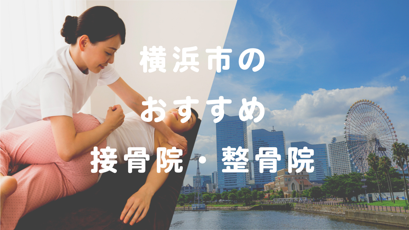 横浜市で口コミが評判のおすすめ接骨院・整骨院のコラムのメインビジュアル