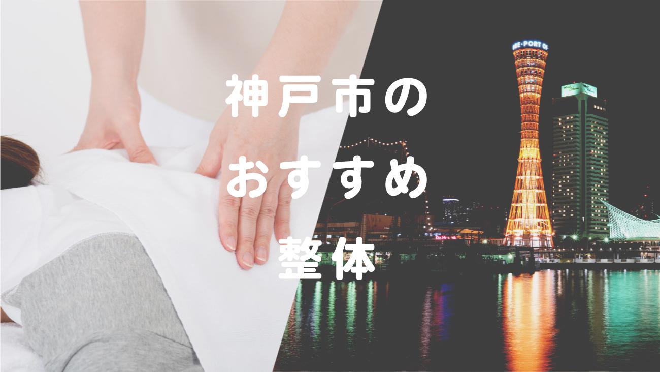 神戸市でおすすめの整体のコラムのメインビジュアル