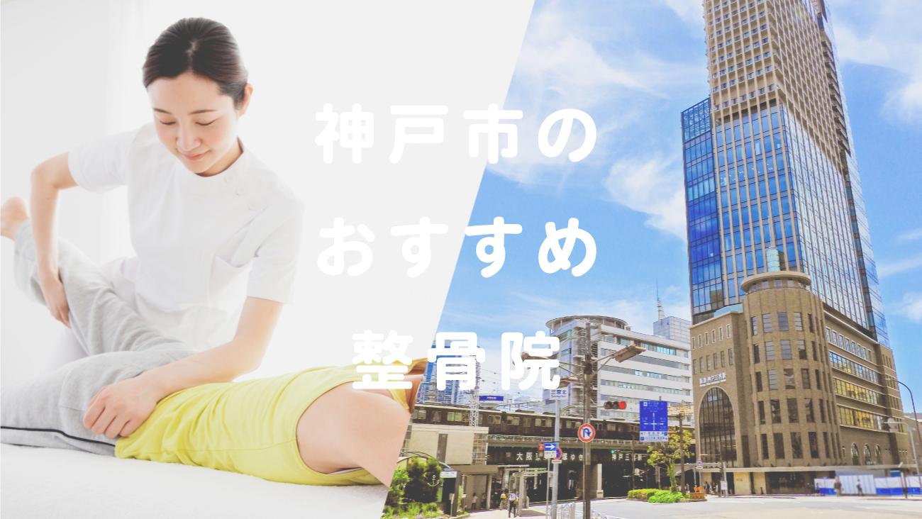 神戸市で口コミが評判のおすすめ整骨院のコラムのメインビジュアル