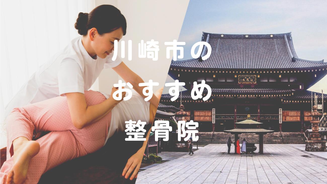 川崎市で口コミが評判のおすすめ整骨院のコラムのメインビジュアル