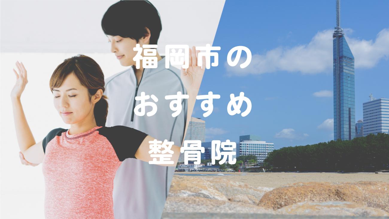 福岡市でおすすめの整骨院のコラムのメインビジュアル