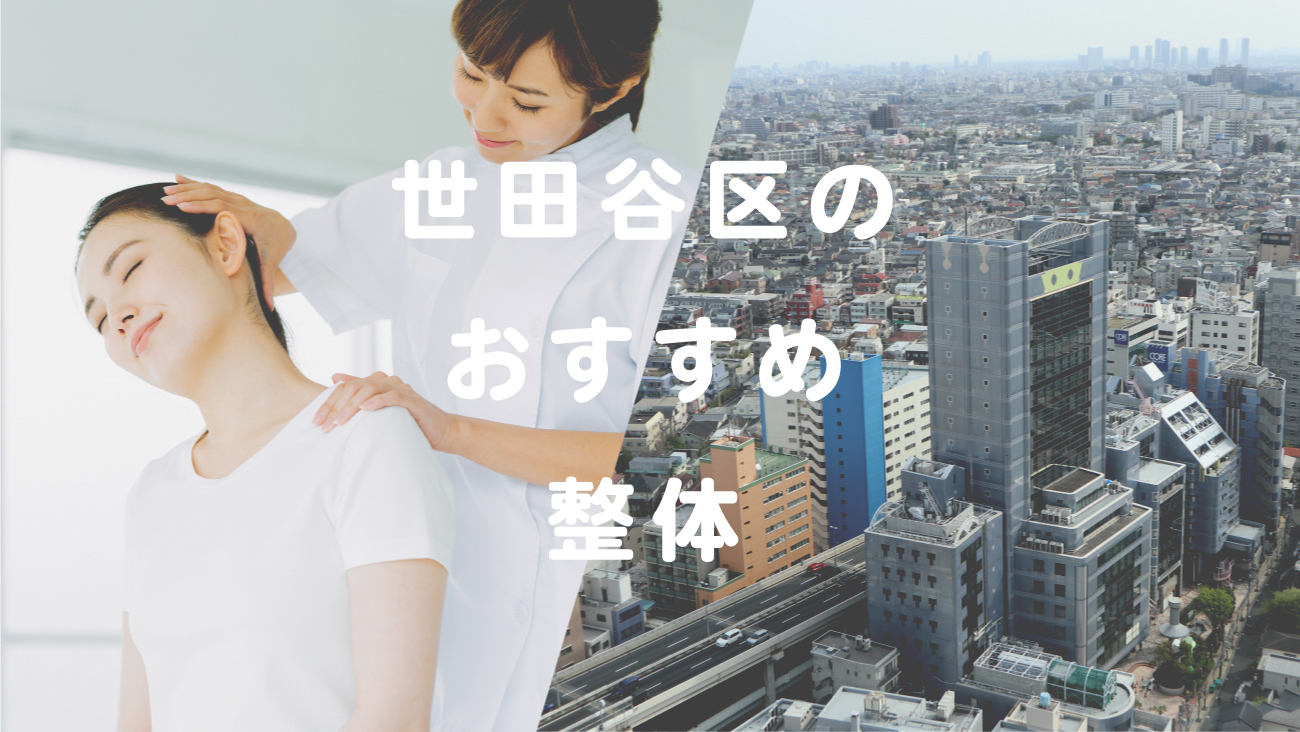 世田谷区おすすめの整体のコラムのメインビジュアル