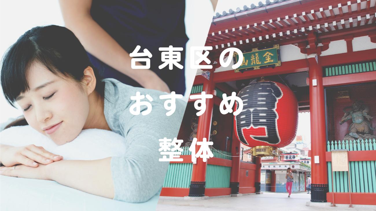 台東区で口コミが評判のおすすめ整体のコラムのメインビジュアル