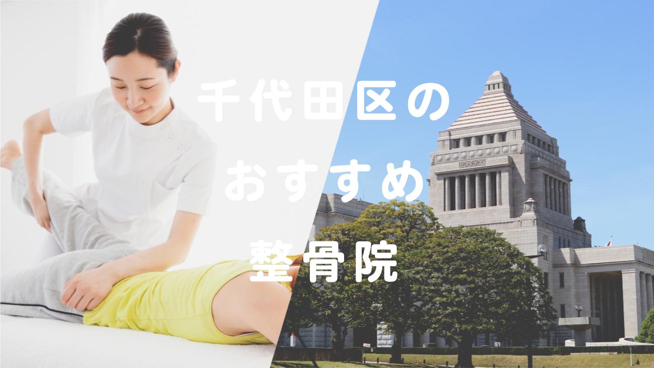 千代田区で口コミが評判のおすすめ整骨院のコラムのメインビジュアル