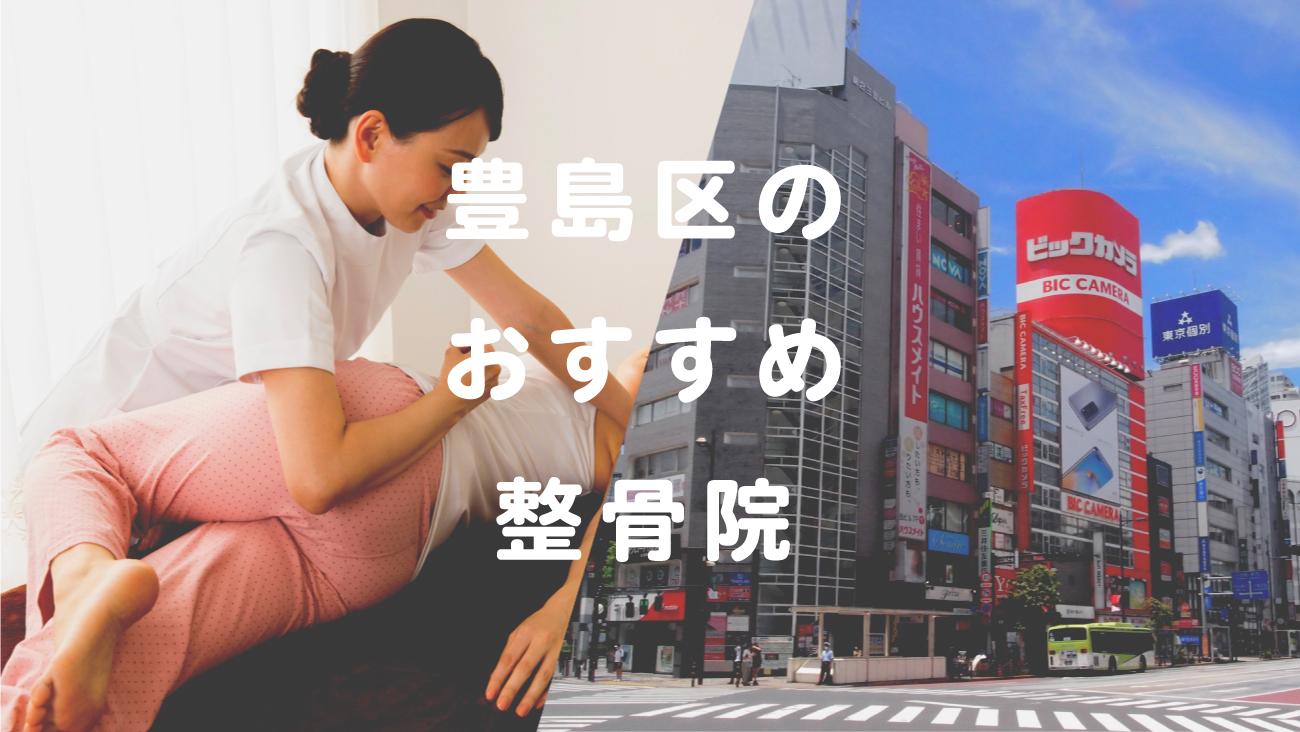 豊島区で口コミが評判のおすすめ整骨院のコラムのメインビジュアル