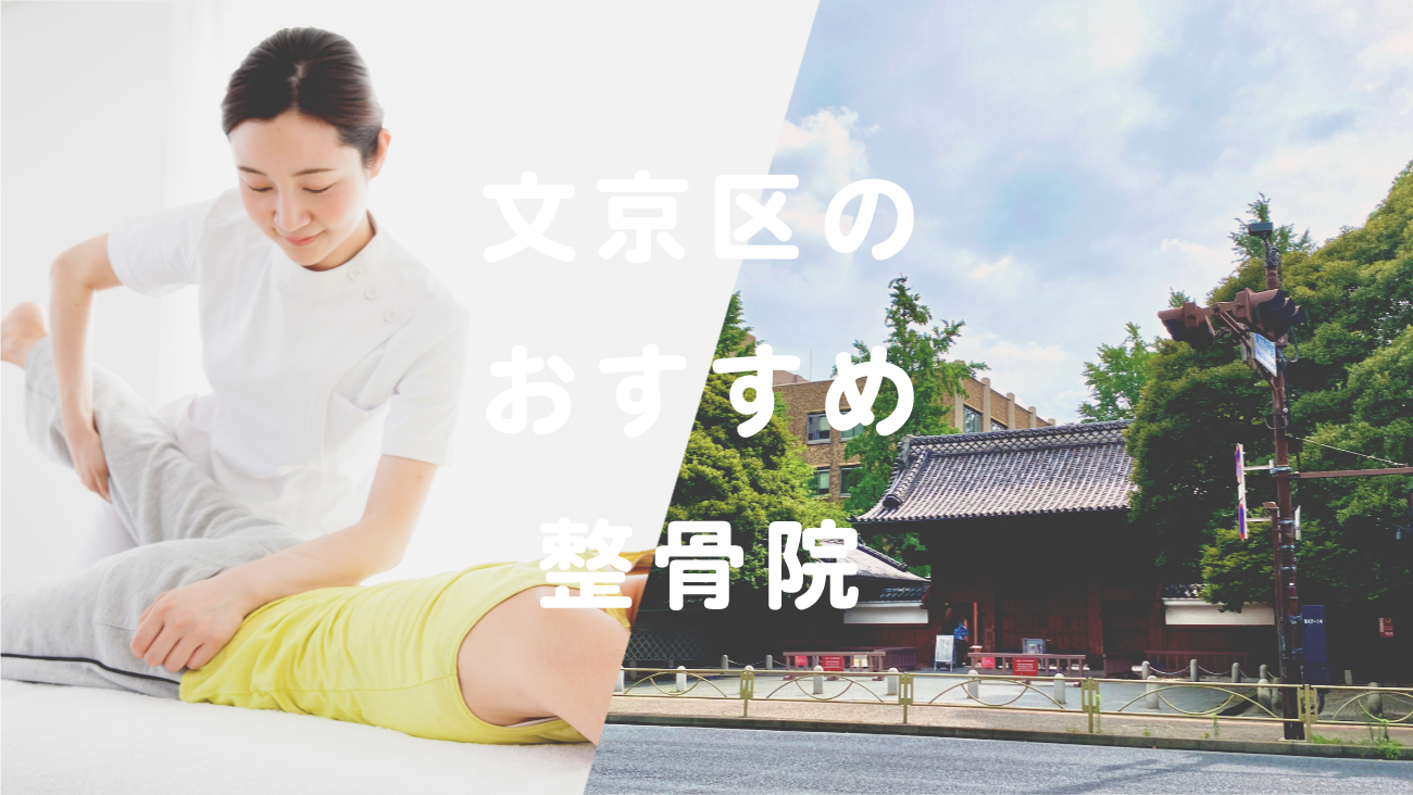 文京区で口コミが評判のおすすめ整骨院のコラムのメインビジュアル