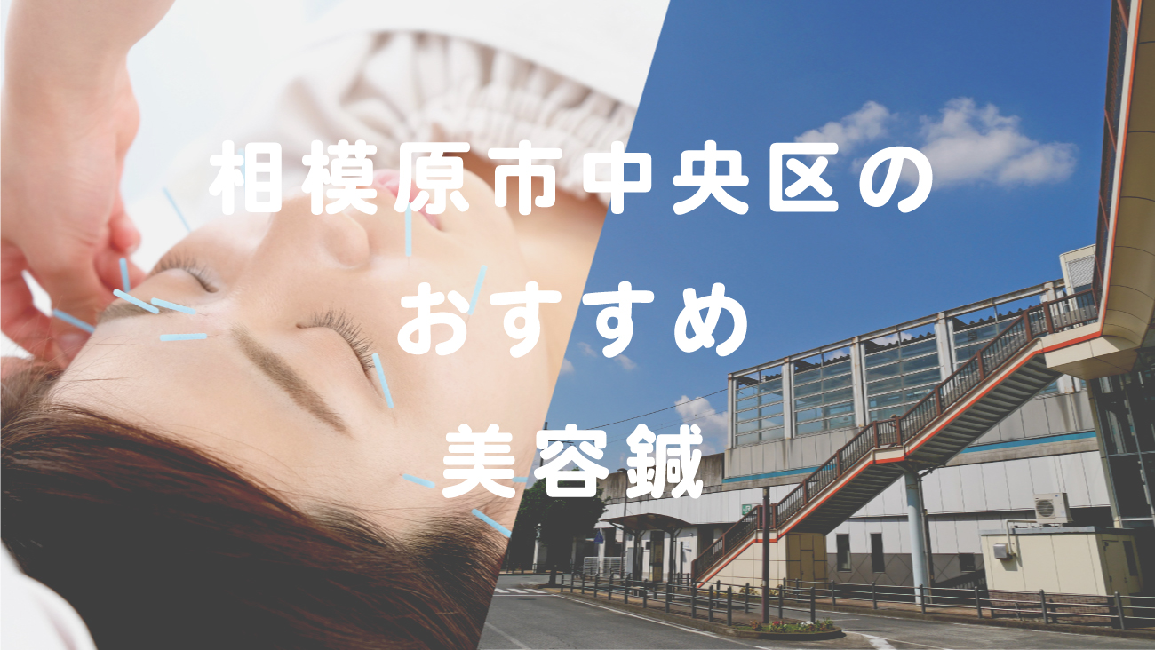 相模原市中央区で美容鍼が受けられるおすすめの鍼灸院のコラムのメインビジュアル