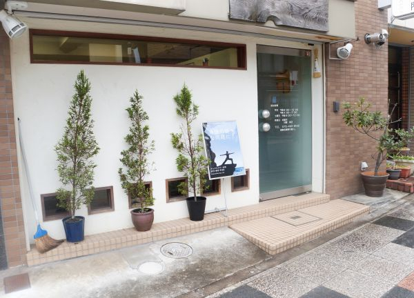 キムラ接骨院の外観画像