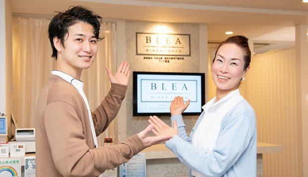 美容鍼灸院 ブレア銀座のメインビジュアル