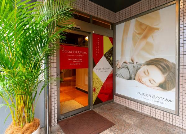 ココロカラダメディカル 大森店の外観画像