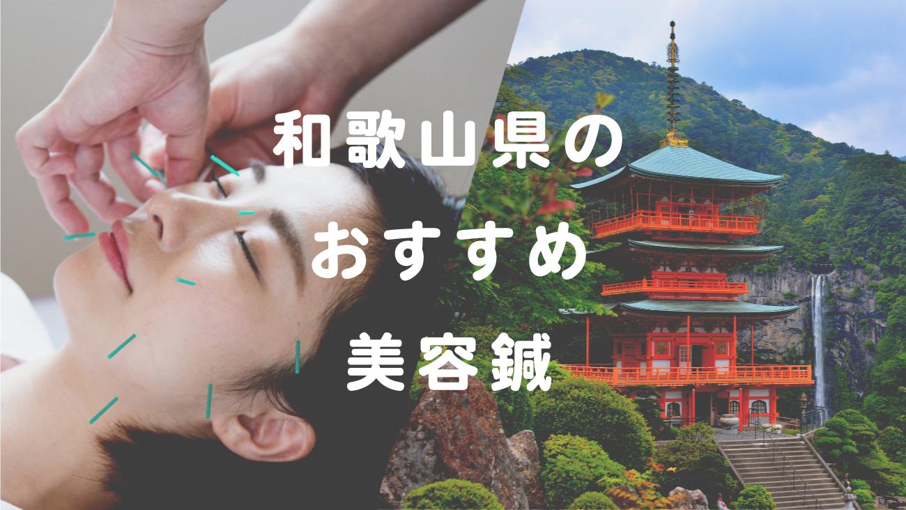 和歌山県で美容鍼が受けられるおすすめの鍼灸院のコラムのメインビジュアル